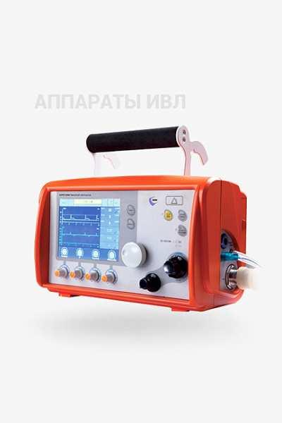Аппараты ИВЛ в Краснодаре