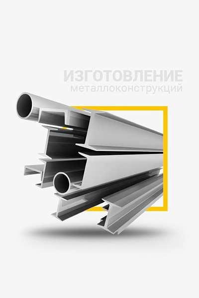 Изготовление металлоконструкций в Краснодаре сварная балка