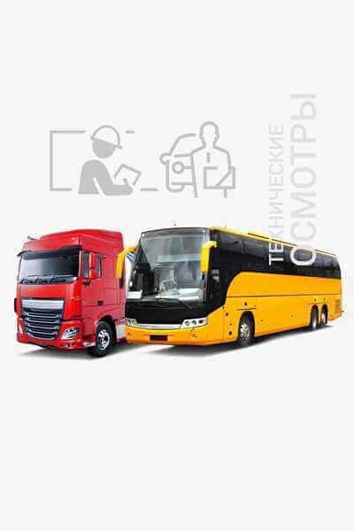 Технические осмотры транспортных средств