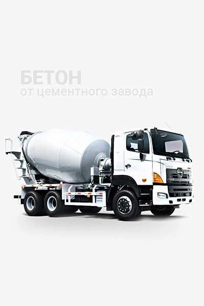 Заказать бетон на цементном заводе Краснодара