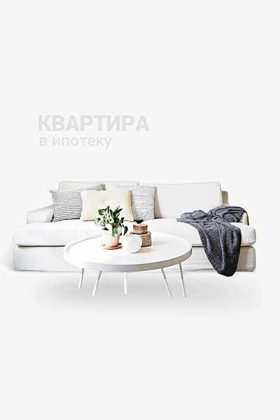 Купить квартиру в ипотеку Краснодар