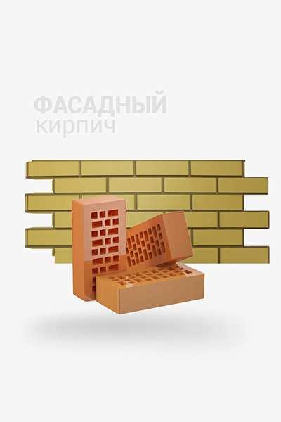 Купить фасадный кирпич Краснодар