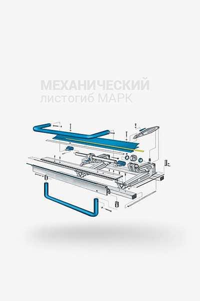 Купить механический листогиб МАРК Краснодар