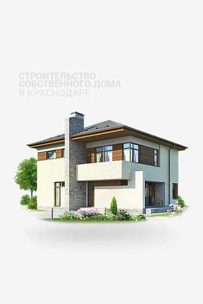 Строительство собственного дома в Краснодаре