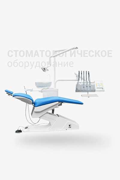Купить стоматологическое оборудование Краснодар