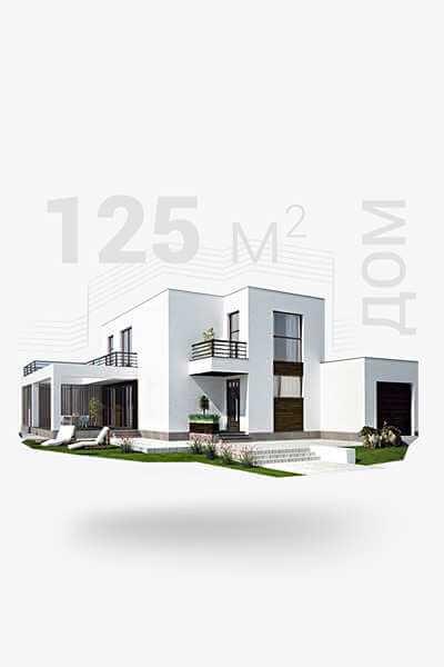 Дом 125 м2