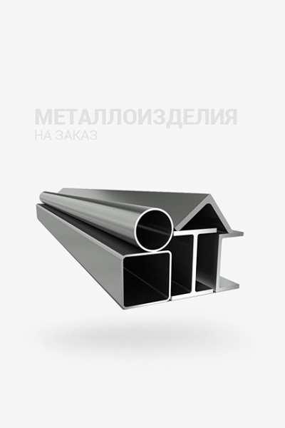 Металлоизделия на заказ в Краснодаре
