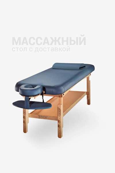 Массажный стол с доставкой