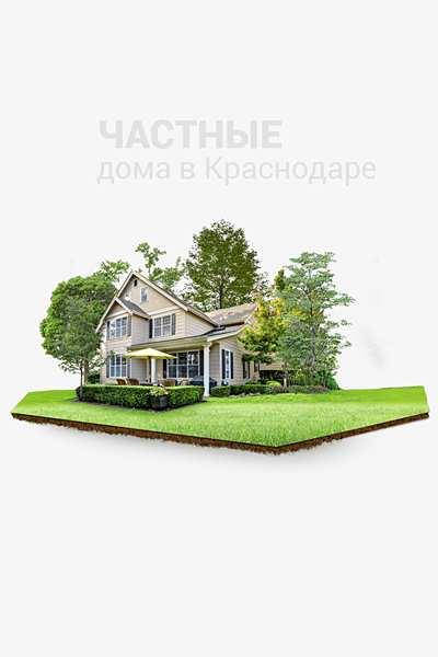 Частные дома в Краснодаре