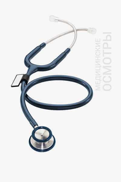 Медицинские осмотры водителей