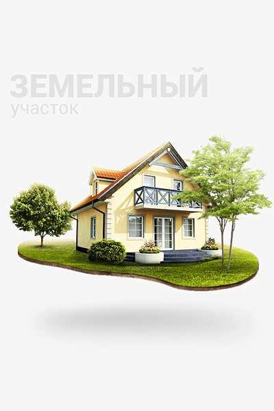 Купить земельный участок в Краснодаре