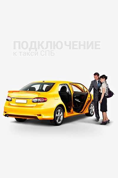 Быстрое подключение к такси СПБ